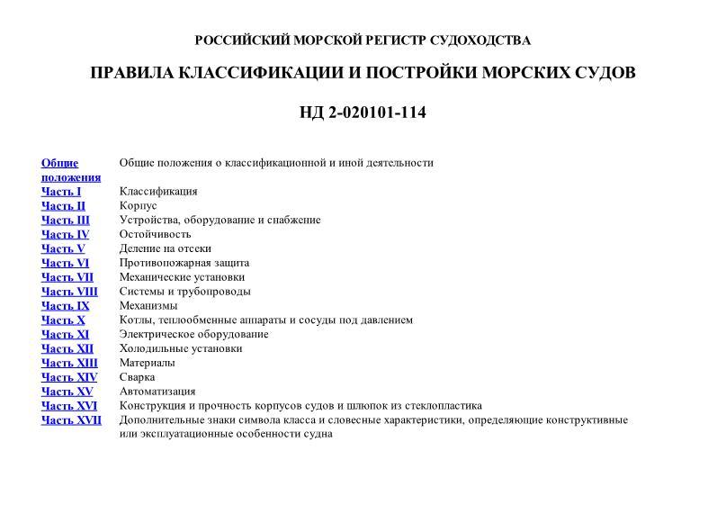 НД 2-020101-114 Правила классификации и постройки морских судов (редакция 2019 года)