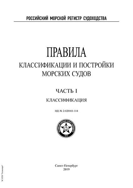 НД 2-020101-114 Часть I. Классификация