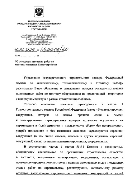 Письмо 09-00-06/60 Об освидетельствовании работ по монтажу элементов благоустройства