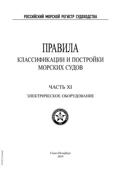 НД 2-020101-114 Часть XI. Электрическое оборудование
