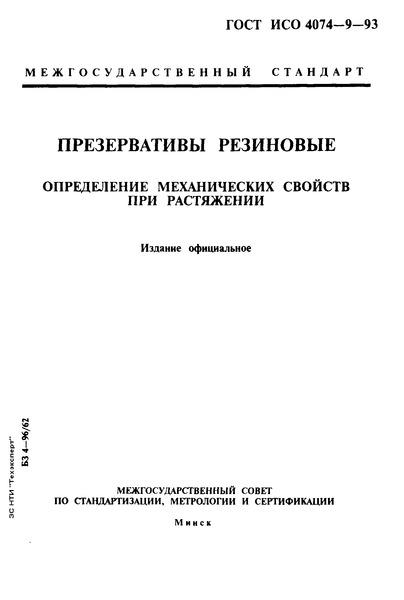 ГОСТ ИСО 4074-9-93 Презервативы резиновые. Определение механических свойств при растяжении