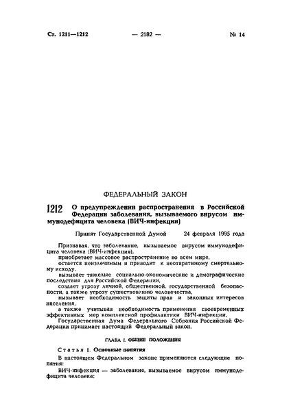 Федеральный закон 38-ФЗ О предупреждении распространения в Российской Федерации заболевания, вызываемого вирусом иммунодефицита человека (ВИЧ-инфекции)