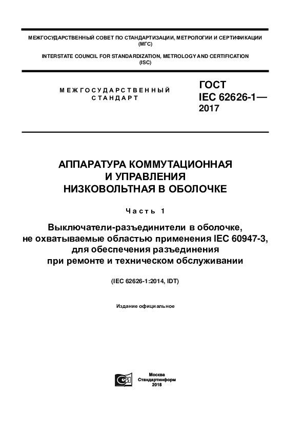 ГОСТ IEC 62626-1-2017 Аппаратура коммутационная и управления низковольтная в оболочке. Часть 1. Выключатели-разъединители в оболочке, не охватываемые областью применения IEC 60947-3, для обеспечения разъединения при ремонте и техническом обслуживании
