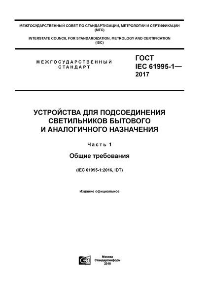 ГОСТ IEC 61995-1-2017 Устройства для подсоединения светильников бытового и аналогичного назначения. Часть 1. Общие требования