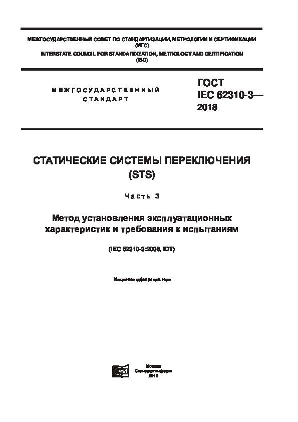 ГОСТ IEC 62310-3-2018 Статические системы переключения (STS). Часть 3. Метод установления эксплуатационных характеристик и требования к испытаниям
