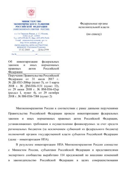 Письмо Д14и-2599 Об инвентаризации федеральных законов и иных нормативных правовых актов Российской Федерации