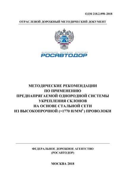 ОДМ 218.2.098-2018 Методические рекомендации по применению преднапрягаемой однородной системы укрепления склонов на основе стальной сети из высокопрочной (более 1770 Н/мм2) проволоки