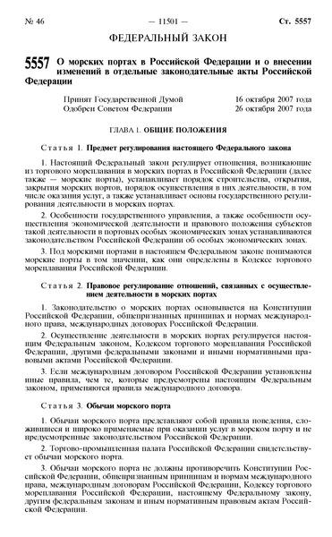Федеральный закон 261-ФЗ О морских портах в Российской Федерации и о внесении изменений в отдельные законодательные акты Российской Федерации