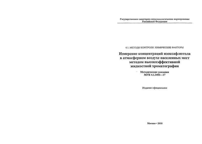 МУК 4.1.3493-17 Измерение концентраций изоксафлютола в атмосферном воздухе населенных мест методом высокоэффективной жидкостной хроматографии
