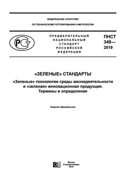 ПНСТ 349-2019 «Зеленые» стандарты. «Зеленые» технологии среды жизнедеятельности и «зеленая» инновационная продукция. Термины и определения