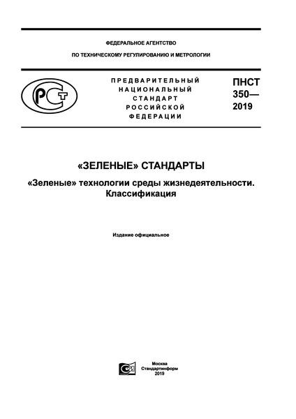 ПНСТ 350-2019 «Зеленые» стандарты. «Зеленые» технологии среды жизнедеятельности. Классификация
