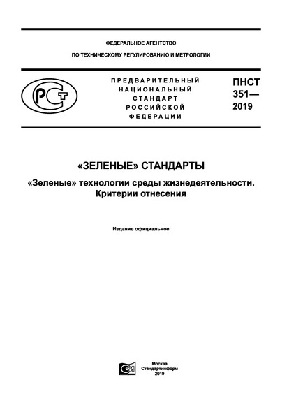 ПНСТ 351-2019 «Зеленые» стандарты. «Зеленые» технологии среды жизнедеятельности. Критерии отнесения