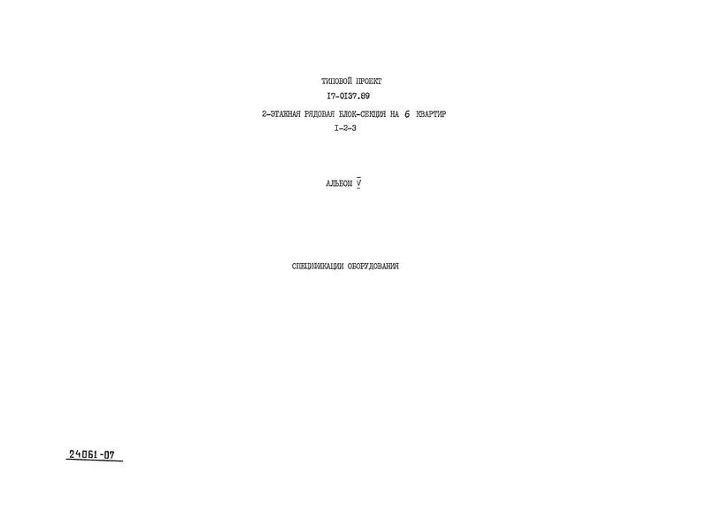 Типовой проект 17-0137.89 Альбом V. Спецификации оборудования
