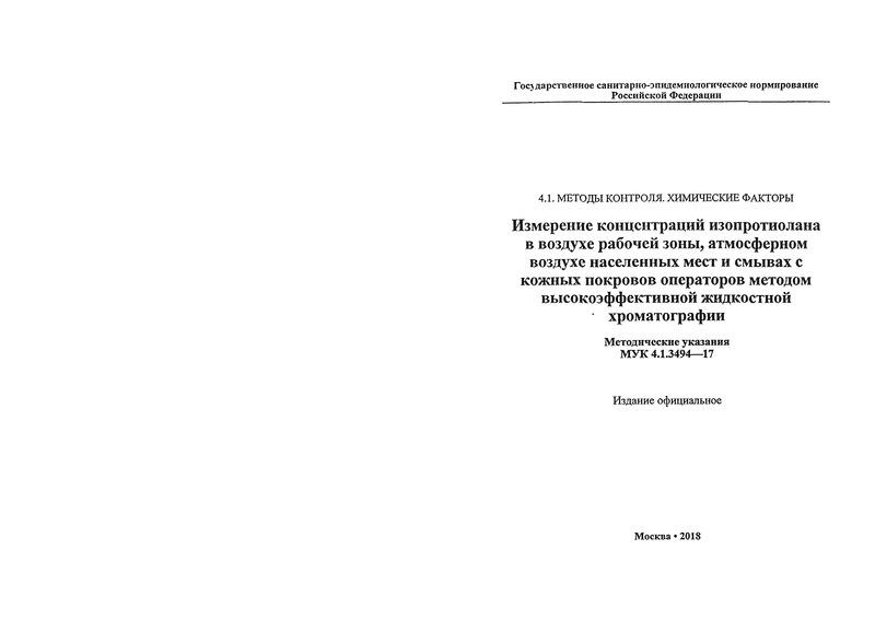 МУК 4.1.3494-17 Измерение концентраций изопротиолана в воздухе рабочей зоны, атмосферном воздухе населенных мест и смывах с кожных покровов операторов методом высокоэффективной газожидкостной хроматографии