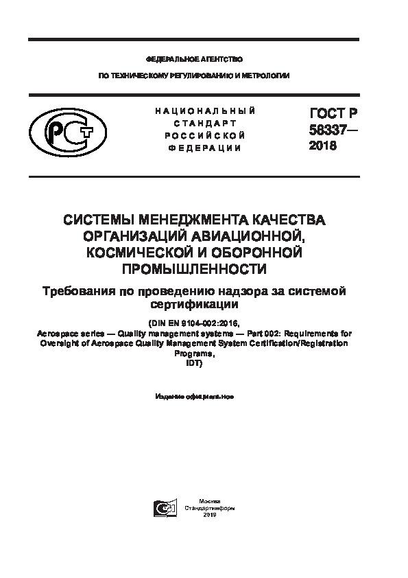 ГОСТ Р 58337-2018 Системы менеджмента качества организаций авиационной, космической и оборонной промышленности. Требования по проведению надзора за системой сертификации