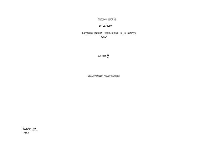 Типовой проект 17-0138.89 Альбом V. Спецификации оборудования