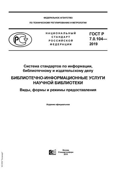 ГОСТ Р 7.0.104-2019 Система стандартов по информации, библиотечному и издательскому делу. Библиотечно-информационные услуги научной библиотеки. Виды, формы и режимы предоставления