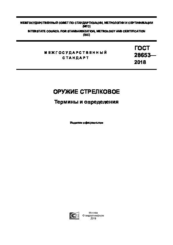 ГОСТ 28653-2018 Оружие стрелковое. Термины и определения