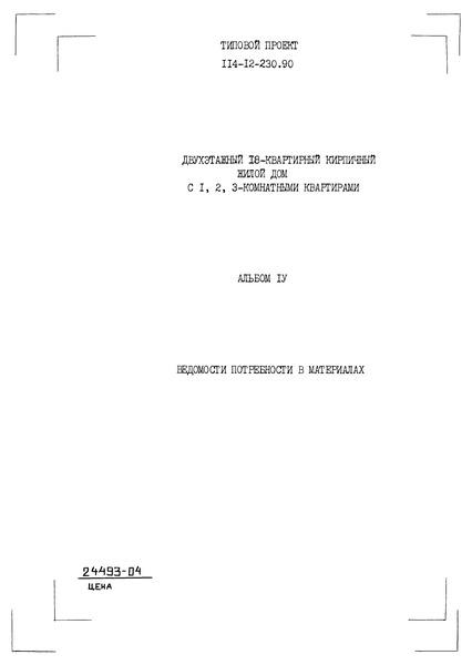 Типовой проект 114-12-230.90 Альбом IV. Ведомости потребности в материалах