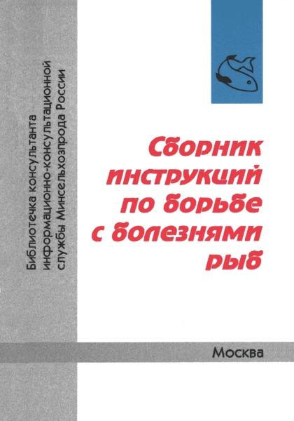 Инструкция о мероприятиях по борьбе с триходиниозом рыб в рыбоводных хозяйствах