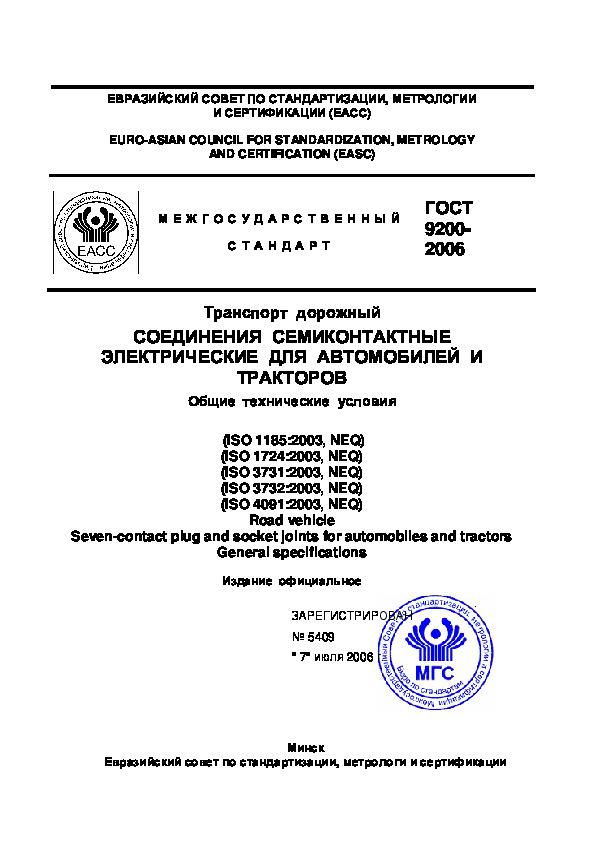 ГОСТ 9200-2006 Транспорт дорожный. Соединения семиконтактные электрические для автомобилей и тракторов. Общие технические условия