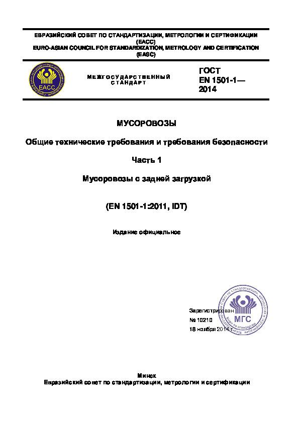 ГОСТ EN 1501-1-2014 Мусоровозы. Общие технические требования и требования безопасности. Часть 1. Мусоровозы с задней загрузкой