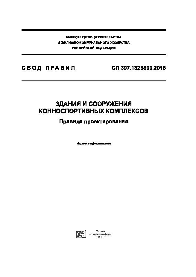 СП 397.1325800.2018 Здания и сооружения конноспортивных комплексов. Правила проектирования