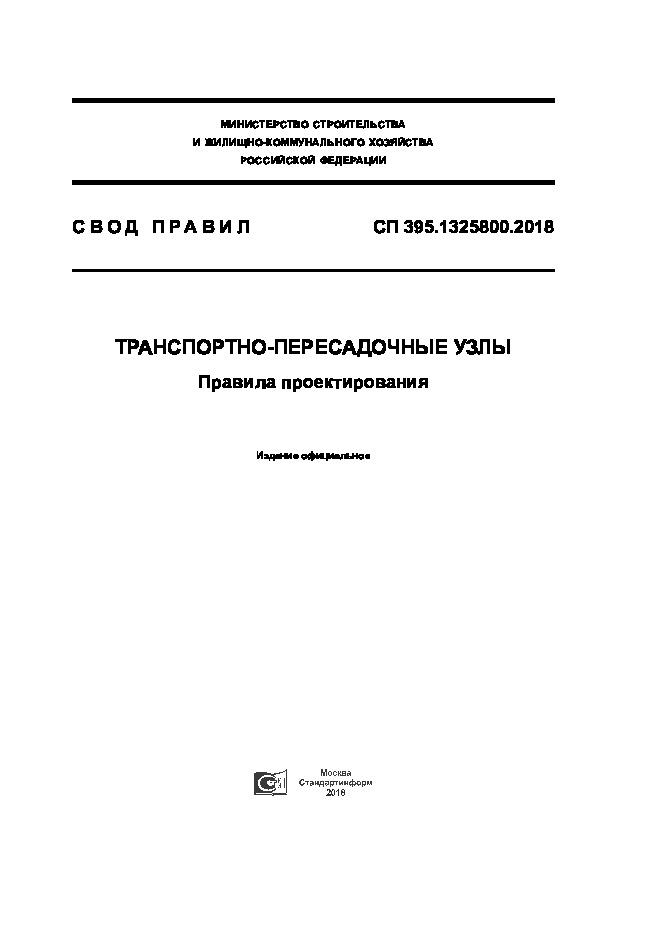 СП 395.1325800.2018 Транспортно-пересадочные узлы. Правила проектирования