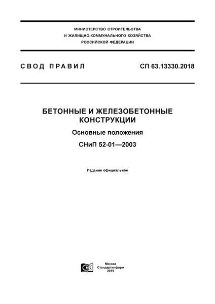 СП 63.13330.2018 Бетонные и железобетонные конструкции. Основные положения