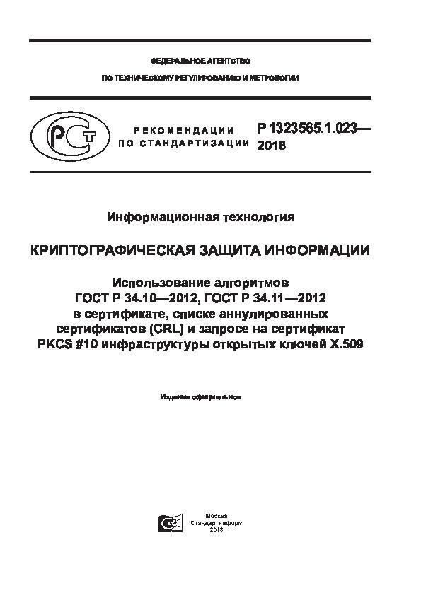 Р 1323565.1.023-2018 Информационная технология. Криптографическая защита информации. Использование алгоритмов ГОСТ Р 34.10-2012, ГОСТ Р 34.11-2012 в сертификате, списке аннулированных сертификатов (CRL) и запросе на сертификат PKCS #10 инфраструктуры открытых ключей X.509