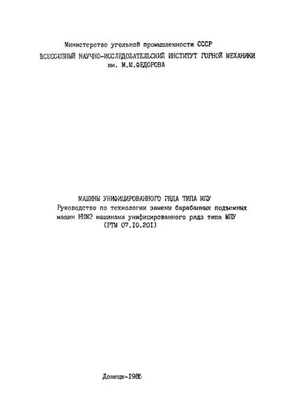 РТМ 07.10.201 Машины унифицированного ряда типа МПУ. Руководство по технологии замены барабанных подъемных машин НКМЗ машинами унифицированного ряда типа МПУ
