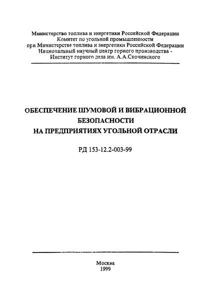 РД 153-12.2-003-99 Обеспечение шумовой и вибрационной безопасности на предприятиях угольной отрасли