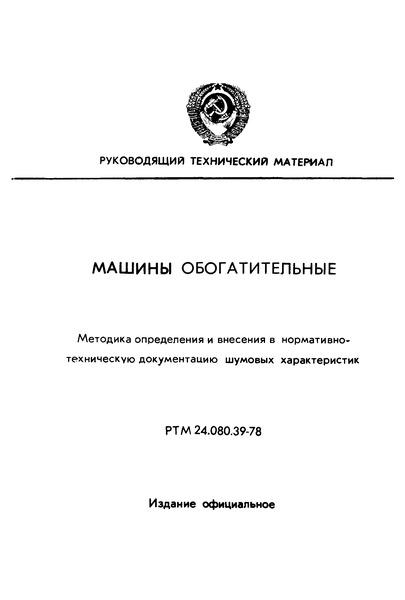 РТМ 24.080.39-78 Машины обогатительные. Методика определения и внесения в нормативно-техническую документацию шумовых характеристик