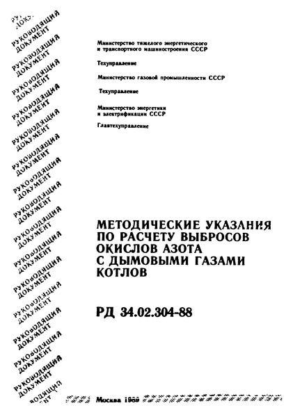 РД 34.02.304-88 Методические указания по расчету выбросов окислов азота с дымовыми газами котлов