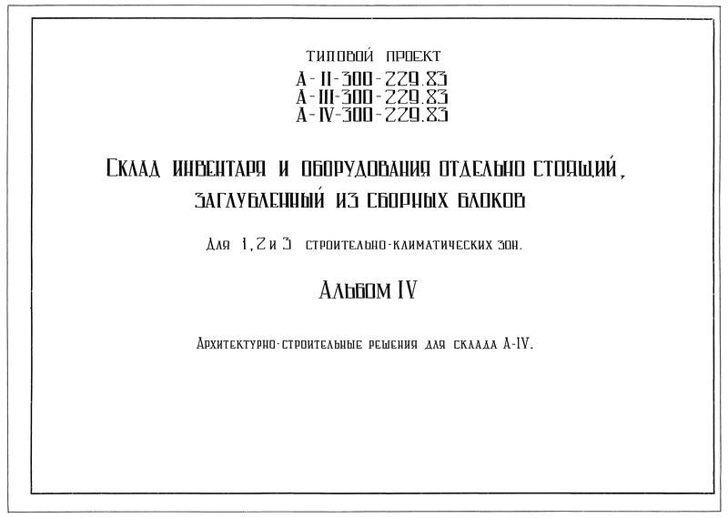 Типовой проект А-II,III,IV-300-229.83 Альбом IV. Архитектурно-строительные решения для склада А-IV