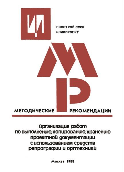 Методические рекомендации. Организация работ по выполнению, копированию, хранению проектной документации с использованием средств репрографии и оргтехники