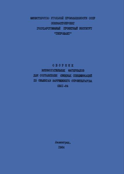 СБСI-84 Сборник вспомогательных материалов для составления сводных спецификаций по объектам зарубежного строительства