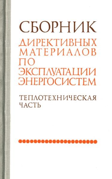 Сборник директивных материалов по эксплуатации энергосистем. Теплотехническая часть