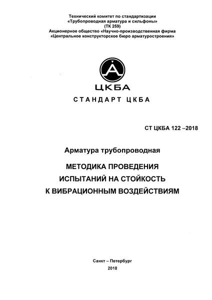 СТ ЦКБА 122-2018 Арматура трубопроводная. Методика проведения испытаний на стойкость к вибрационным воздействиям