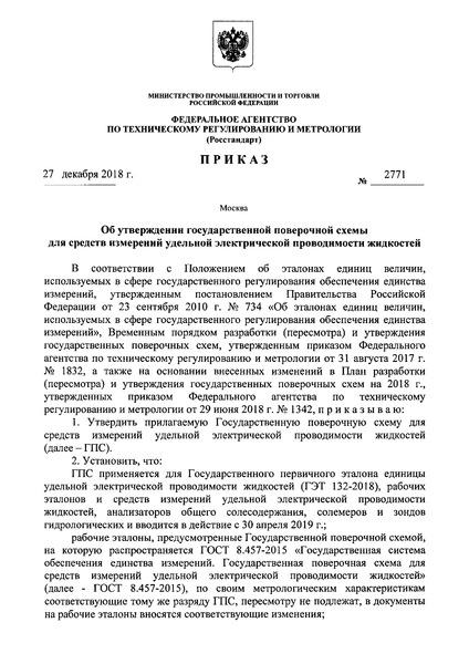Приказ 2771 Об утверждении государственной поверочной схемы для средств измерений удельной электрической проводимости жидкостей