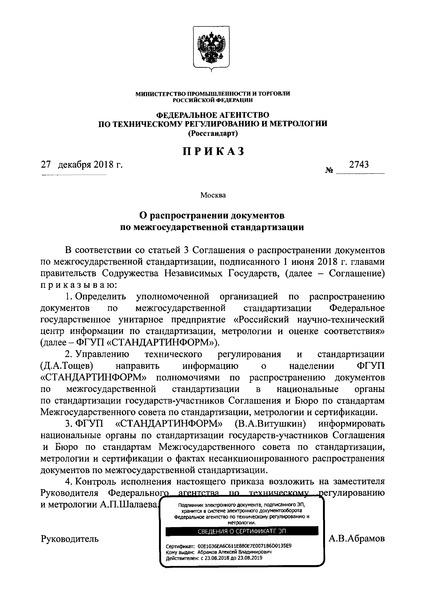 Приказ 2743 О распространении документов по межгосударственной стандартизации