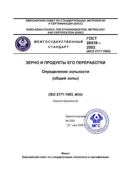 ГОСТ 28418-2002 Зерно и продукты его переработки. Определение зольности (общей золы)