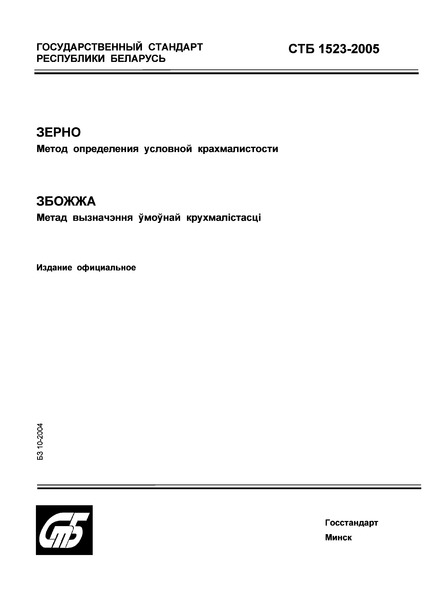 СТБ 1523-2005 Зерно. Метод определения условной крахмалистости