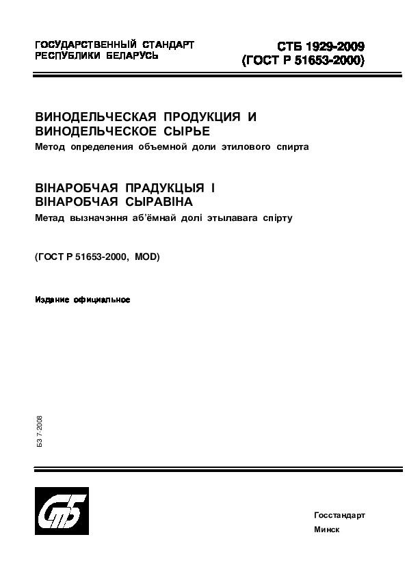СТБ 1929-2009 Винодельческая продукция и винодельческое сырье. Метод определения объемной доли этилового спирта