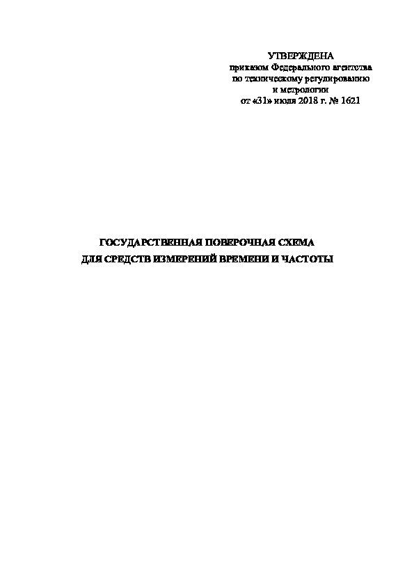 Государственная поверочная схема для средств измерений времени и частоты