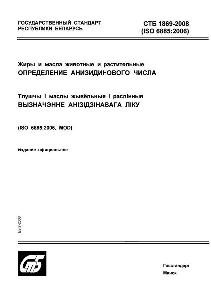 СТБ 1869-2008 Жиры и масла животные и растительные. Определение анизидинового числа
