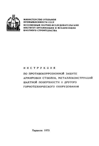 Инструкция по противокоррозионной защите армировки стволов, металлоконструкций шахтной поверхности и другого горнотехнического оборудования
