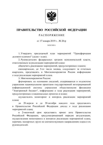 Распоряжение 20-р Об утверждении плана мероприятий