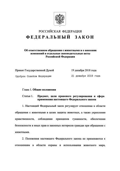 Федеральный закон 498-ФЗ Об ответственном обращении с животными и о внесении изменений в отдельные законодательные акты Российской Федерации