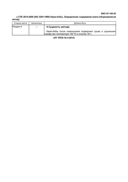 СТБ 2014-2009 Какао-бобы. Определение содержания влаги (общепринятый метод)
